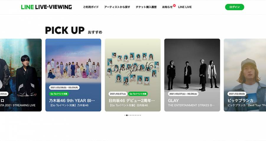 LINE LIVE-VIEWING