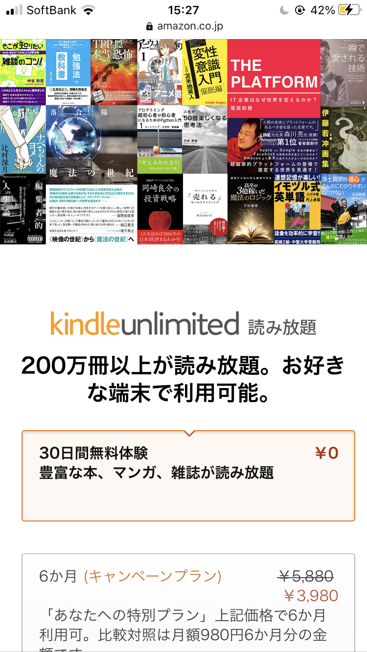 「Kindle Unlimited」トップページ