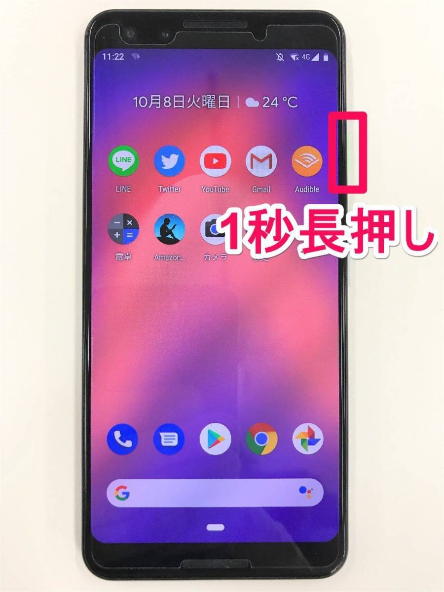 Android 電源ボタン