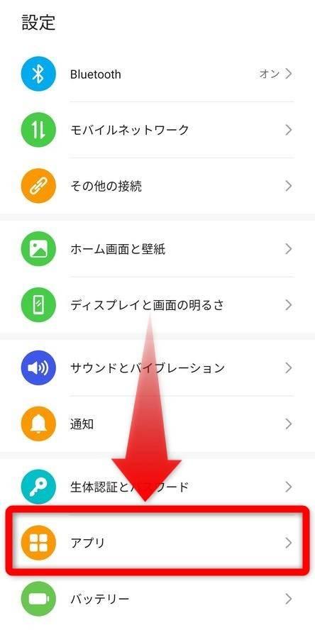 Android アプリボタン