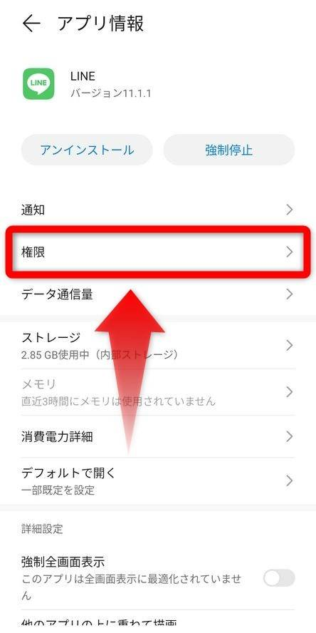 Android LINE権限2