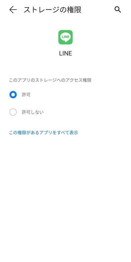 Android LINE 許可設定