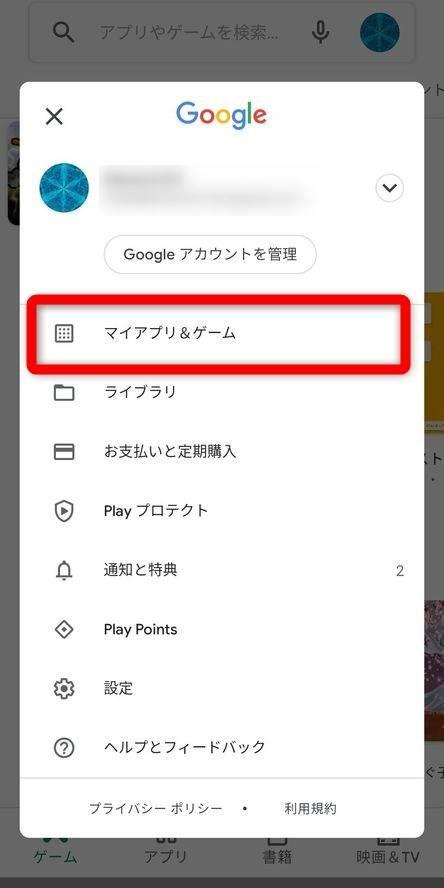 Android マイアプリ&ゲーム