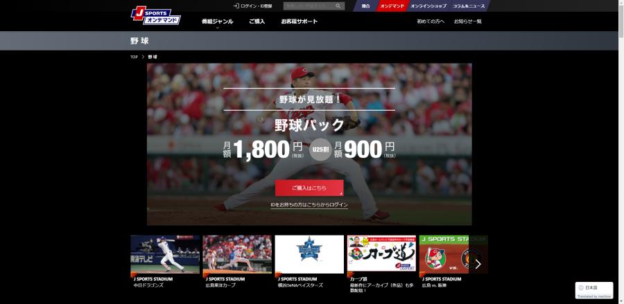 J SPORTSオンデマンド 公式サイト プロ野球特設ページ