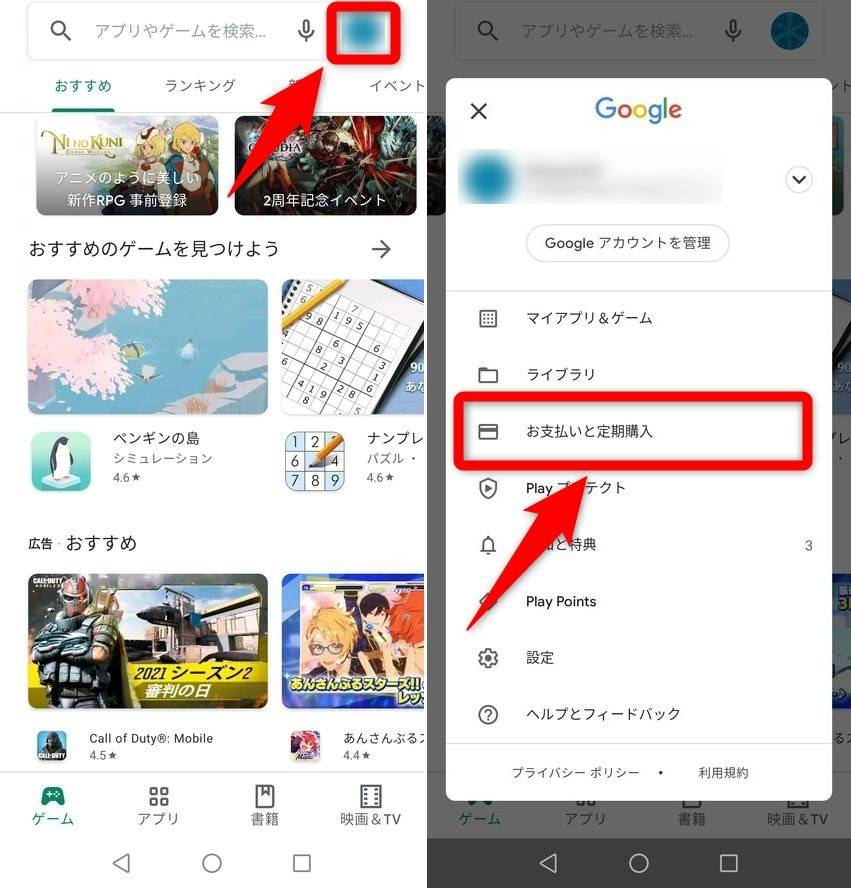 Android サブスクリプション1