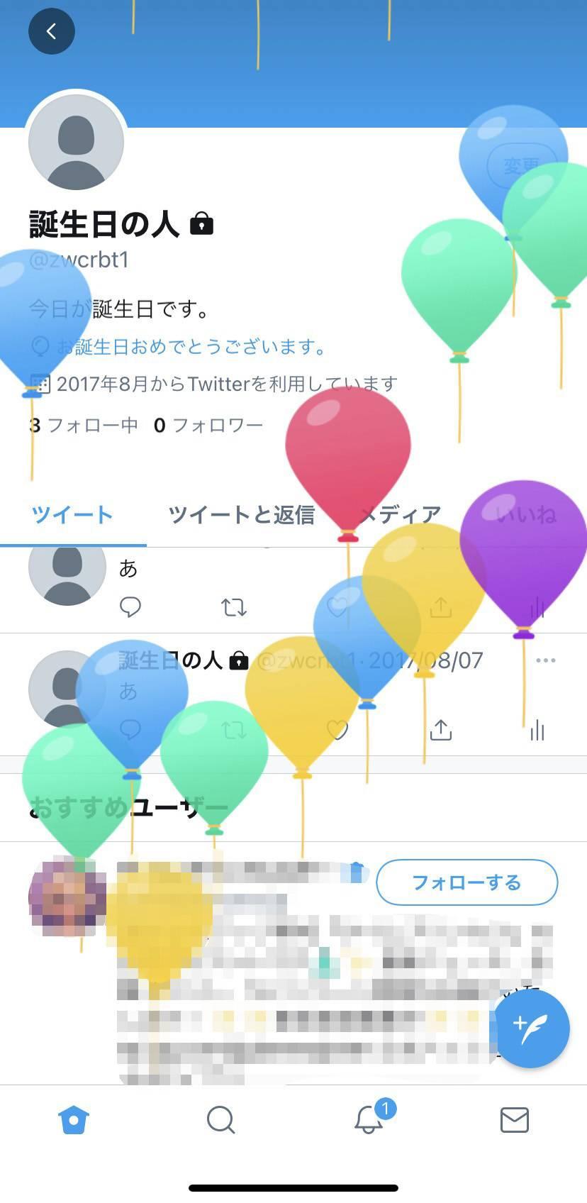 Twitter誕生日:風船が飛ぶ