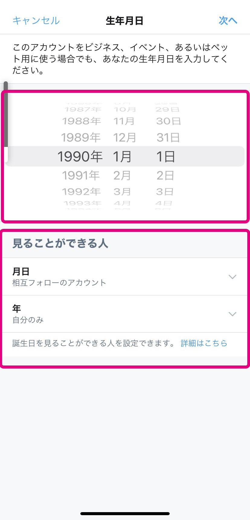 Twitter誕生日:誕生日の設定3