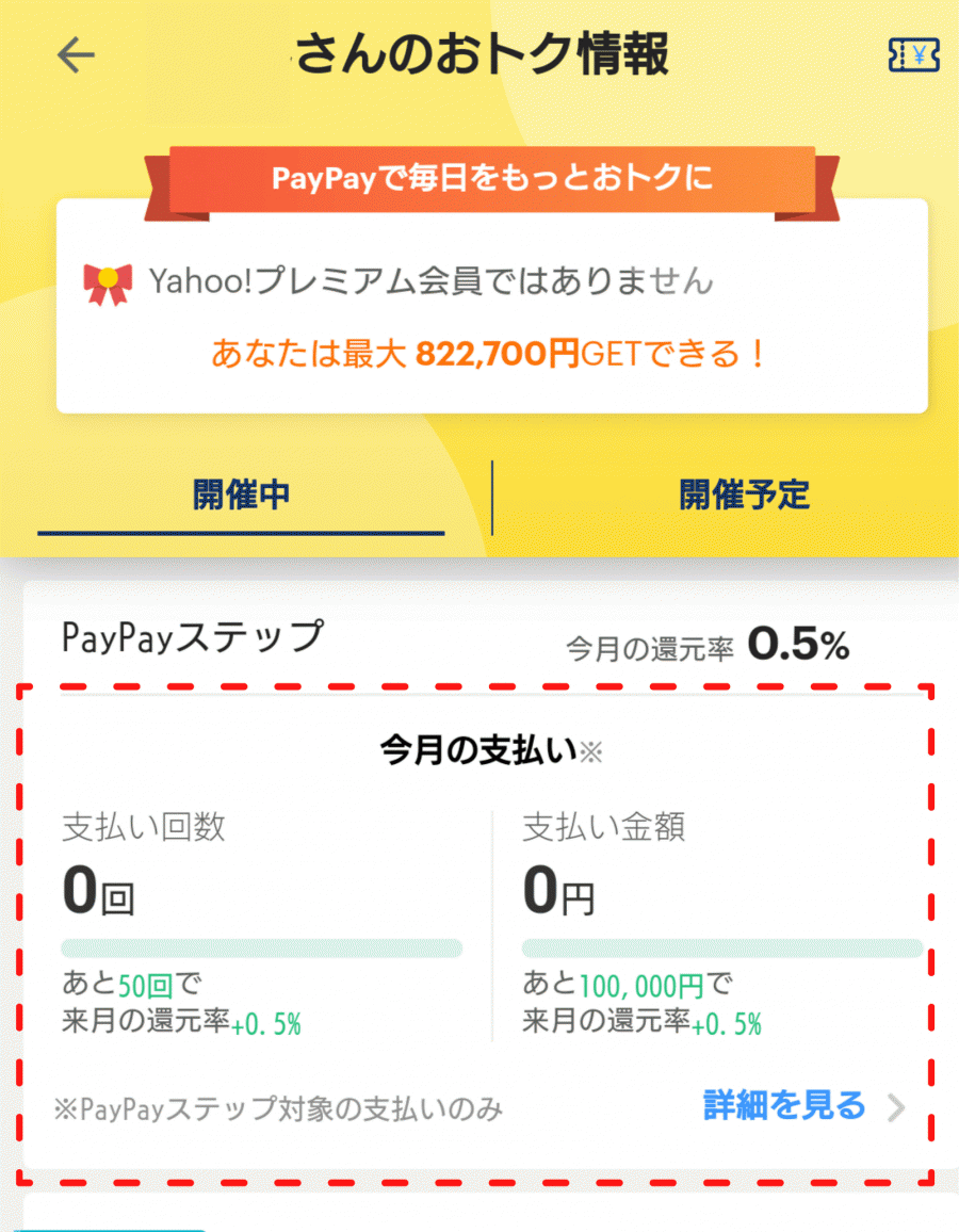 PayPay 還元率の確認方法2