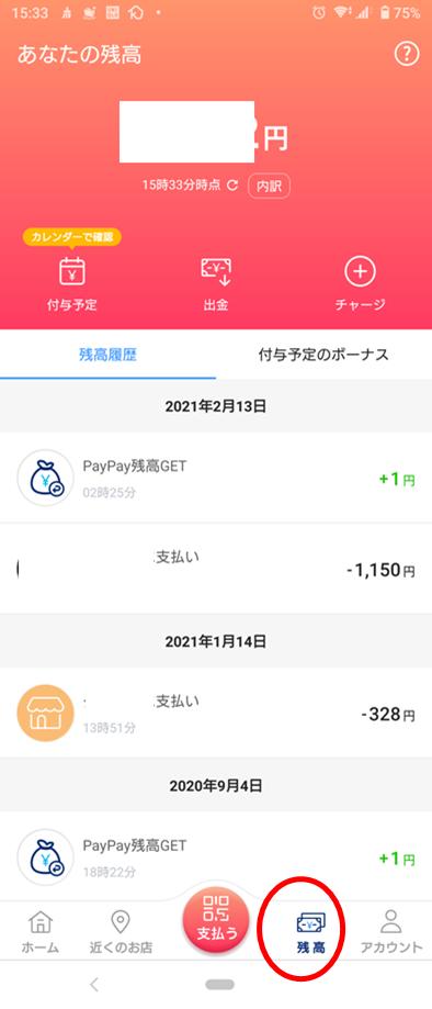 PayPay 還元ポイント確認方法