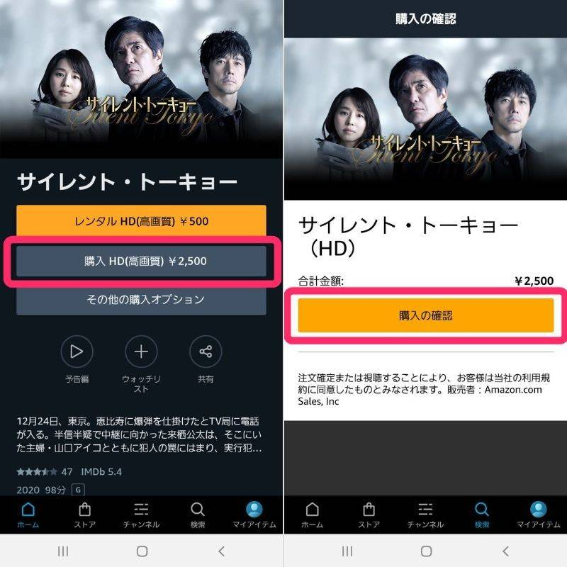 アプリ『Amazonプライム・ビデオ』購入画面