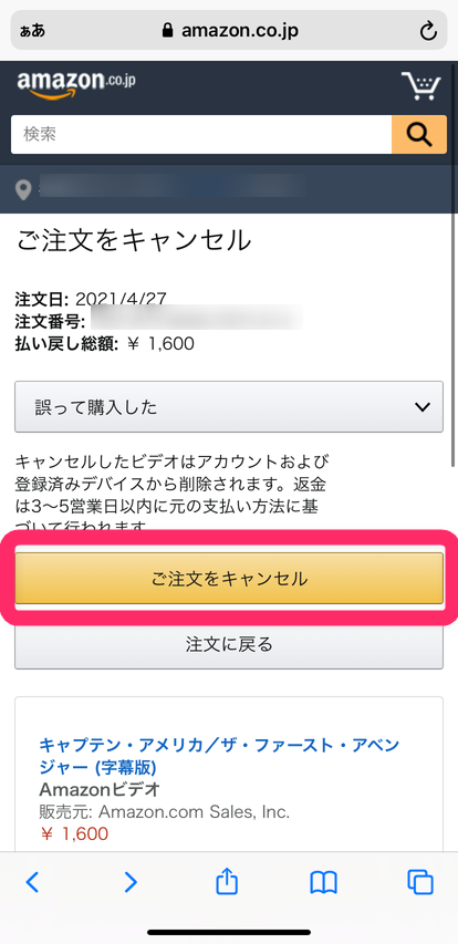 スマホ 購入のキャンセル確定画面