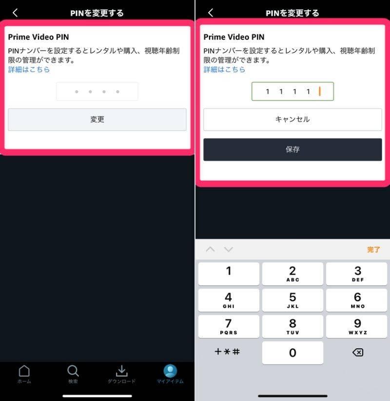 アプリからの購入制限設定画面 PIN