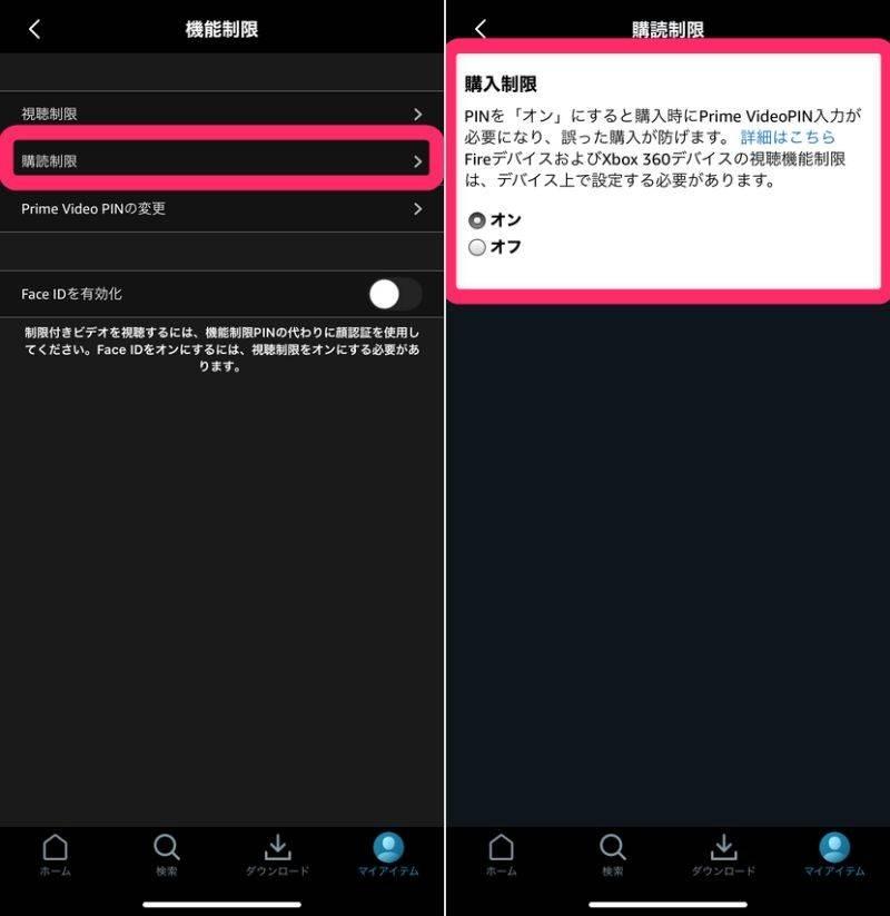 アプリからの購入制限設定画面 購読制限オン