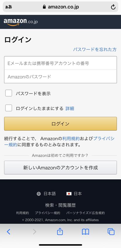 スマホ『Amazonプライム・ビデオ』ログイン情報入力画面