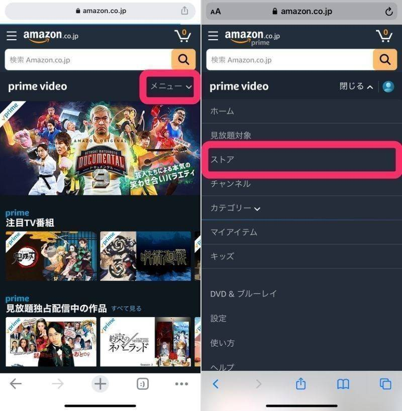 『Amazonプライム・ビデオ』作品検索画面