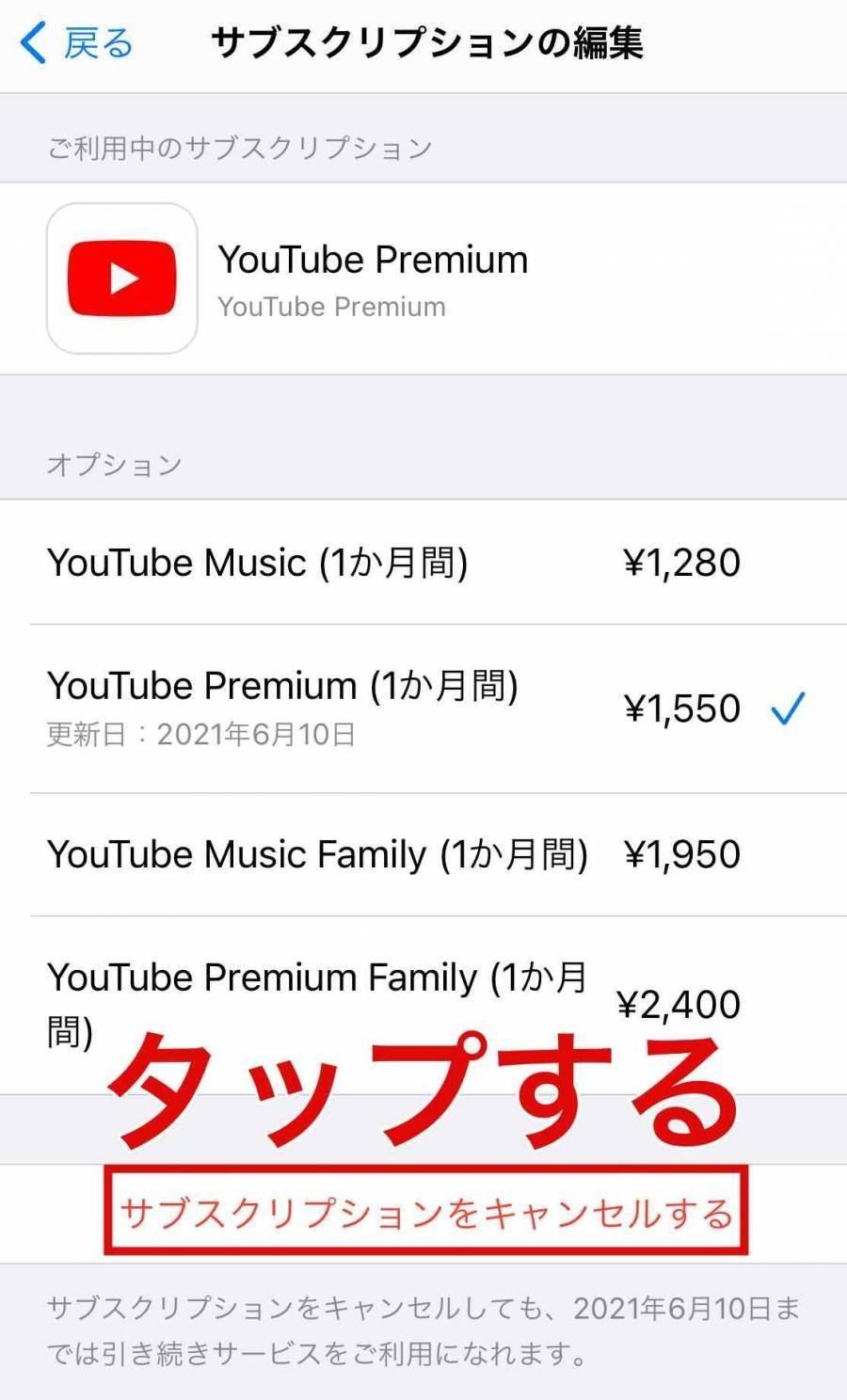 iOS YouTubeプレミアム 解約方法5