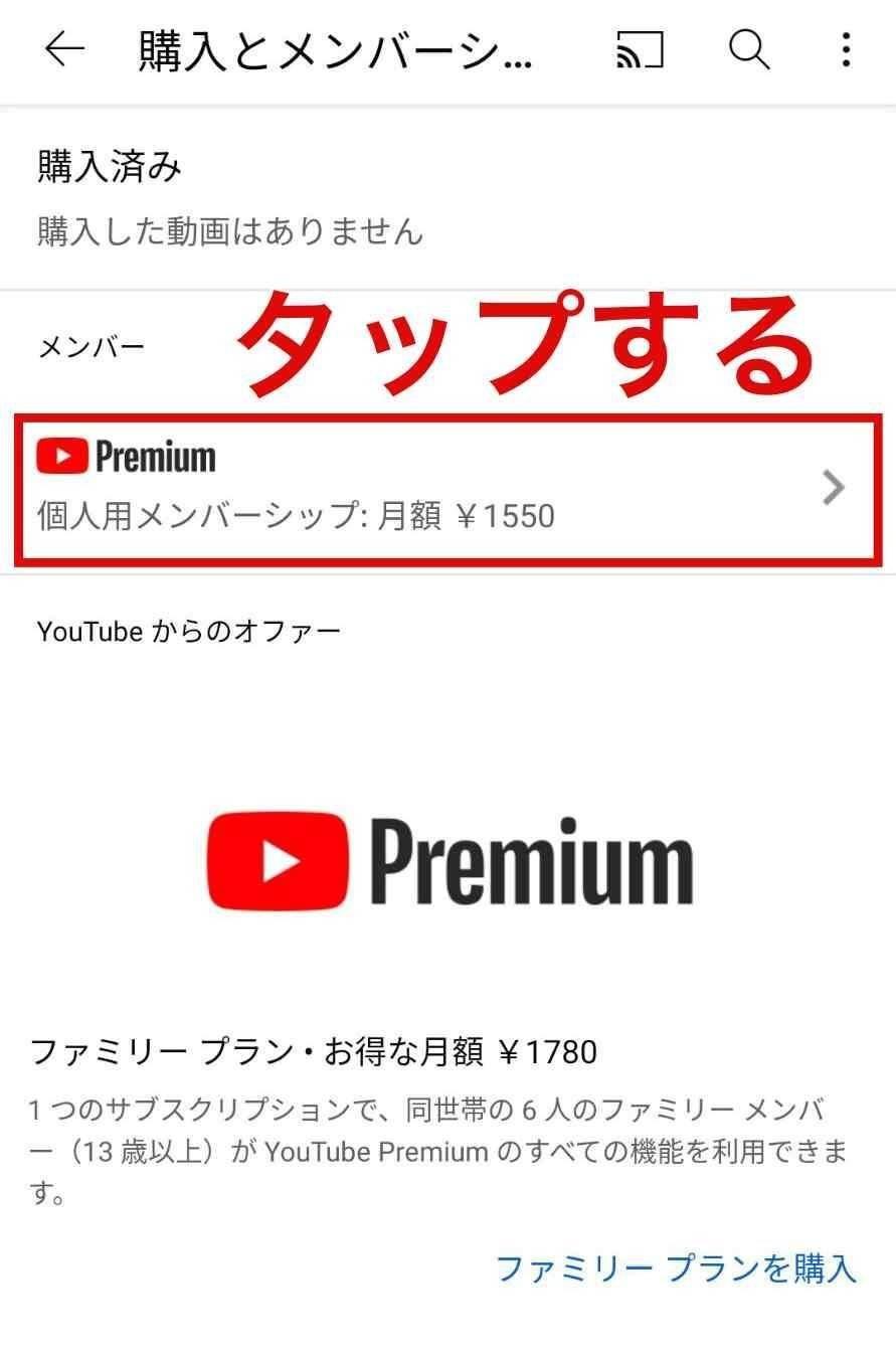 Android YouTubeプレミアム 一時停止再開4