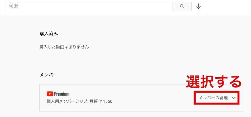 Web YouTubeプレミアム 一時停止再開2