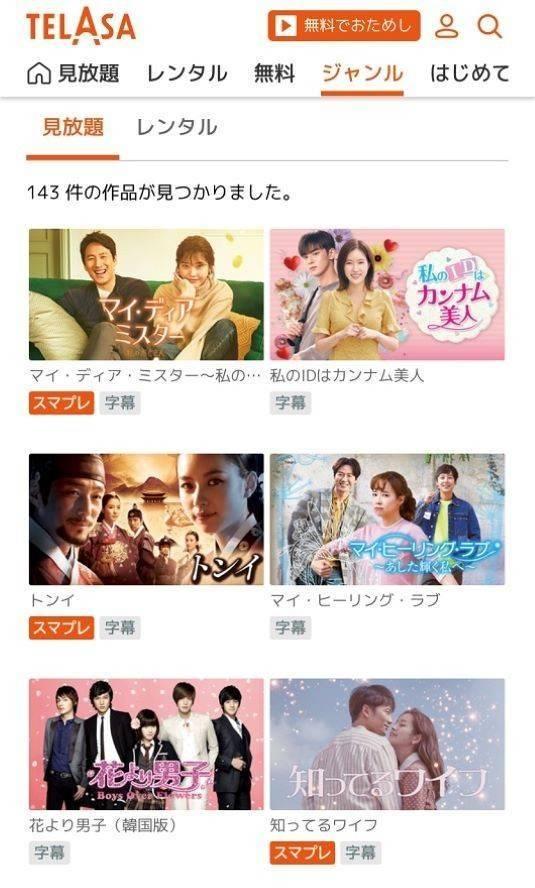人気順に並べた海外・アジアドラマジャンルの画像