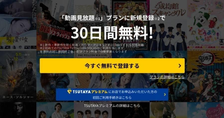 TSUTAYA TV トップページ