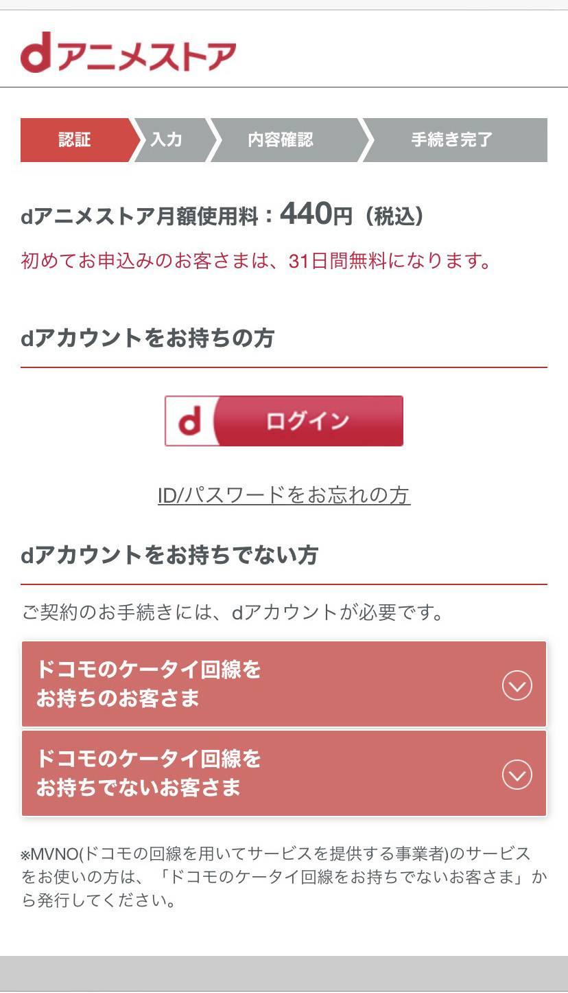 dアニメストアの登録画面