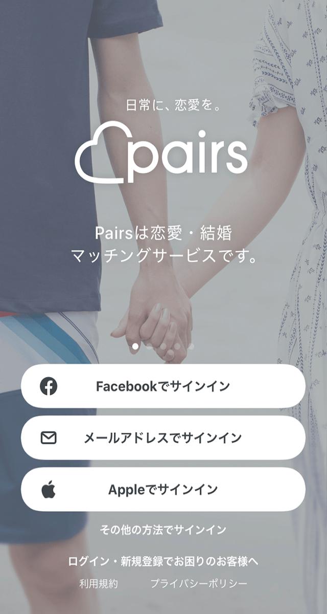 Pairsの公式サイト画像