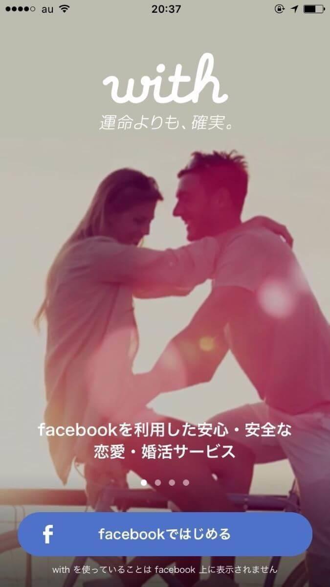 withの公式サイト画像