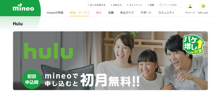 mineoのHulu新規申し込みページ