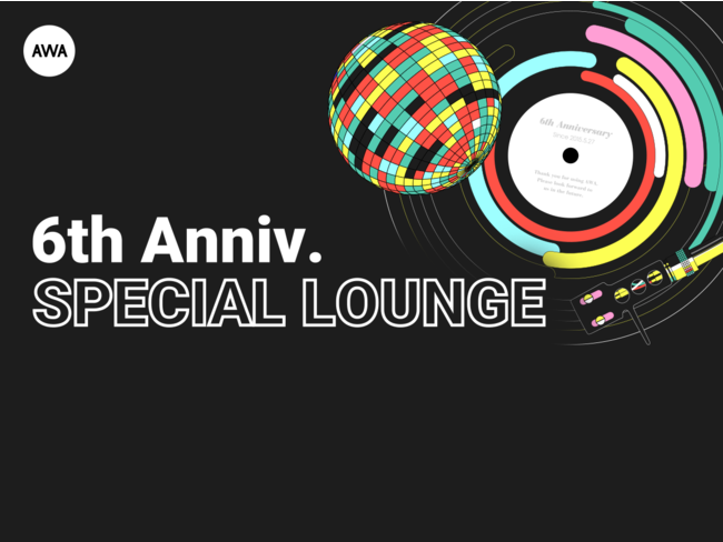 AWA6周年 SPECIAL LOUNGE
