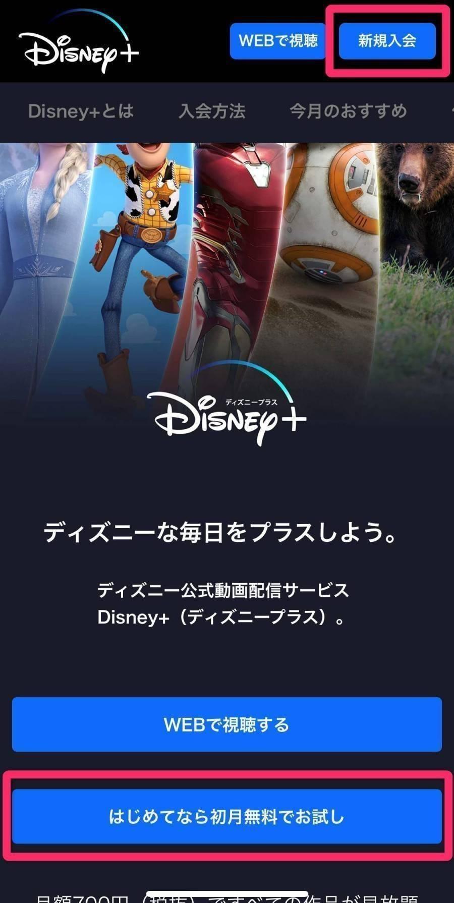 ディズニープラスのトップ画面