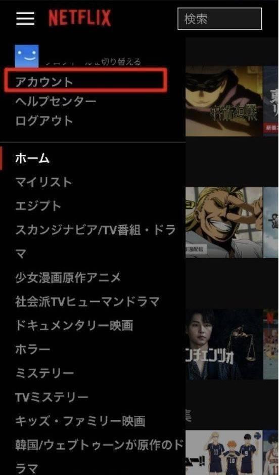 Netflixアカウント画像