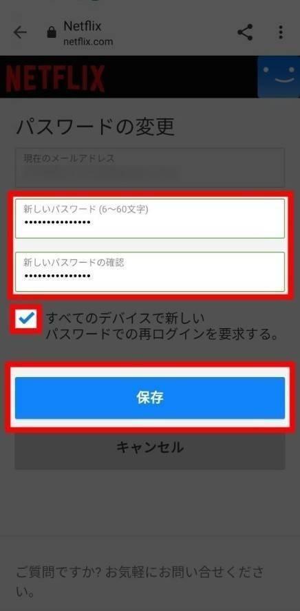 [新しいパスワード]を入力して[保存]をタップ