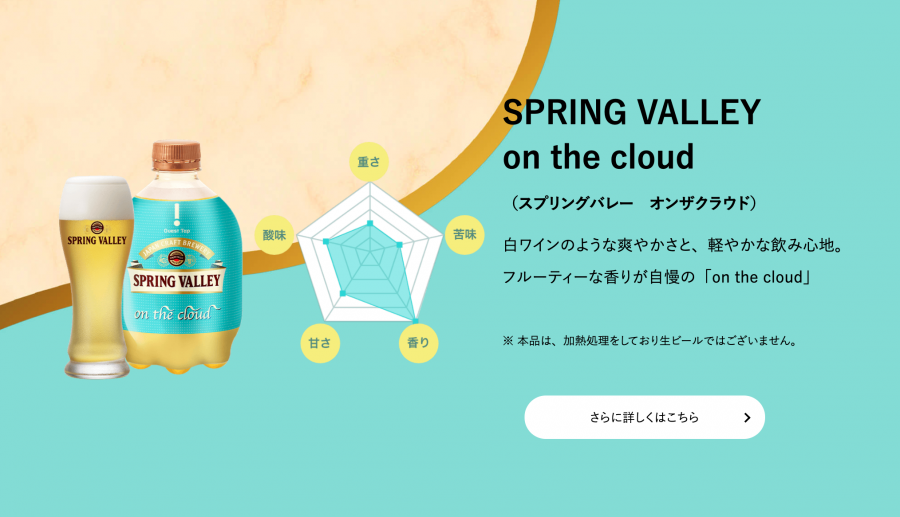 SPRING VALLEY on the cloud
