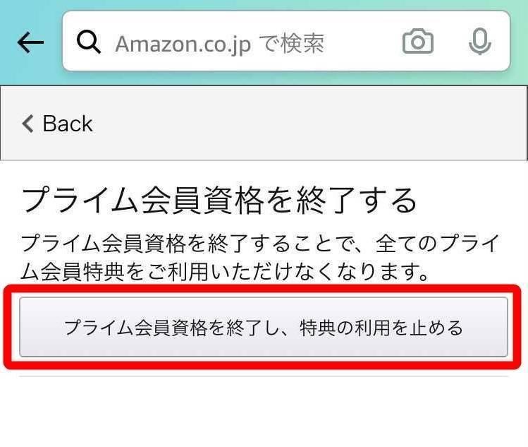 『Amazonプライム・ビデオ』の解約・退会方法