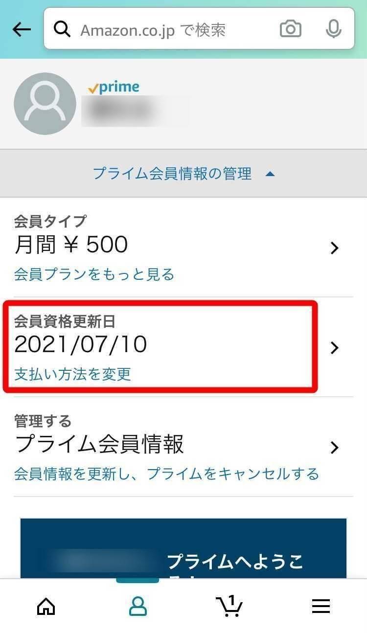 Amazonプライム・ビデオ請求日確認方法
