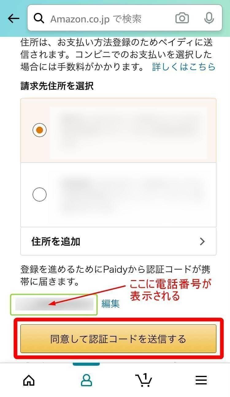 『Amazonプライム・ビデオ』支払い方法の変更手順