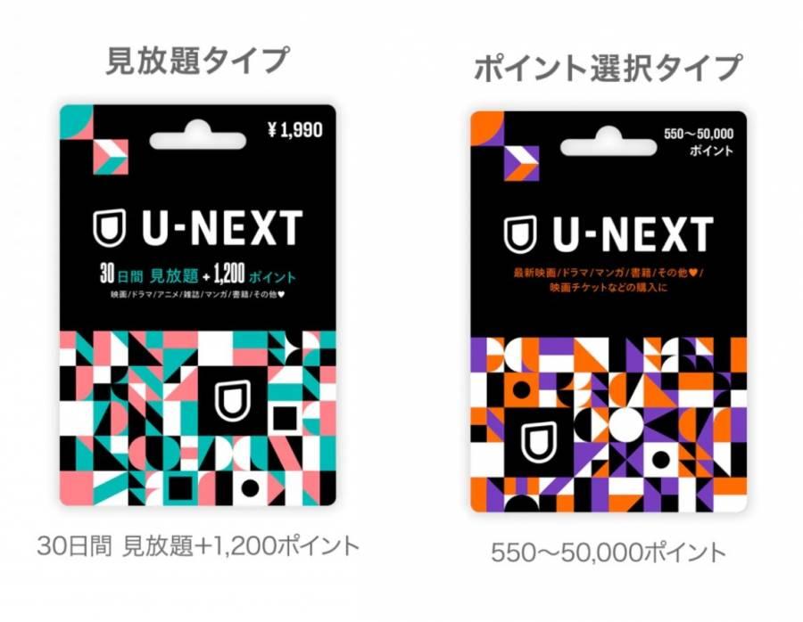 ギフトコード/U-NEXTカードの種類