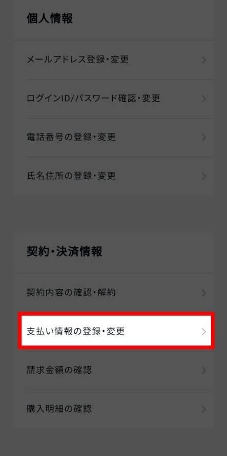 [支払い情報の登録・変更]をタップ
