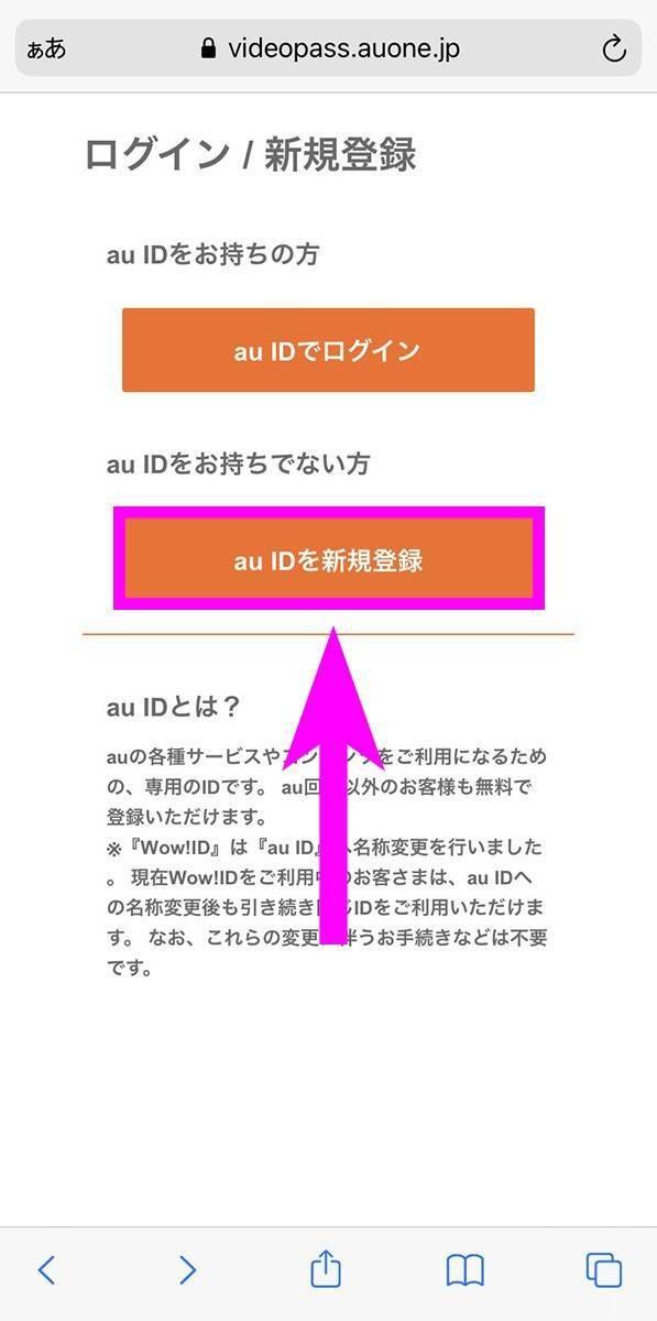 『TELASA』のau IDログイン/新規登録画面