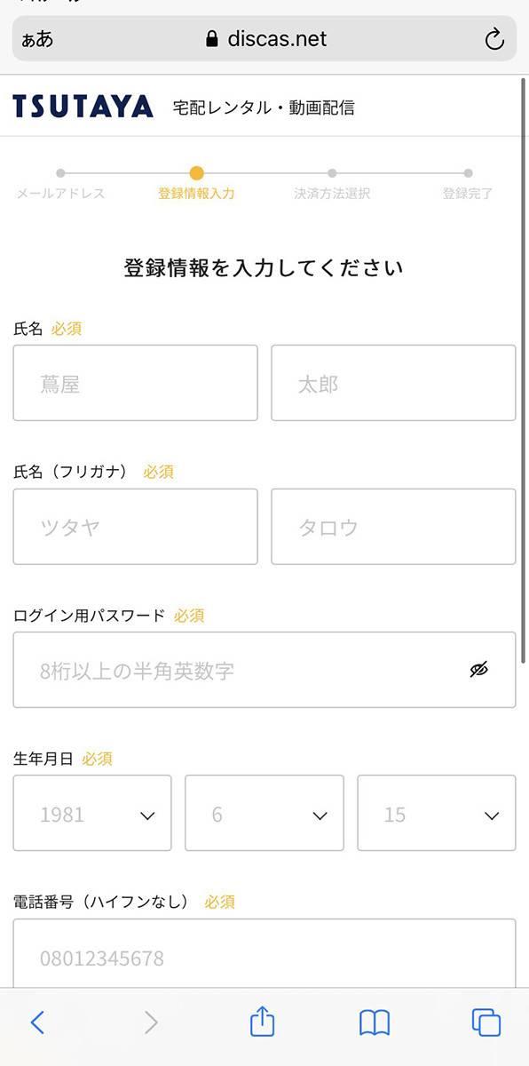『TSUTAYA TV』の必要情報入力画面
