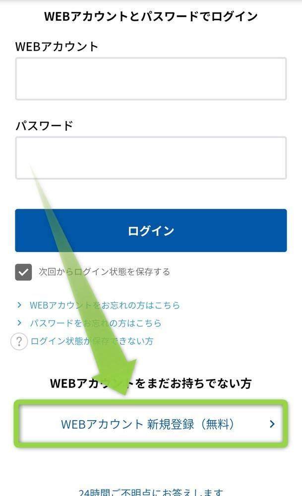 「WEBアカウント新規登録(無料)」をタップ