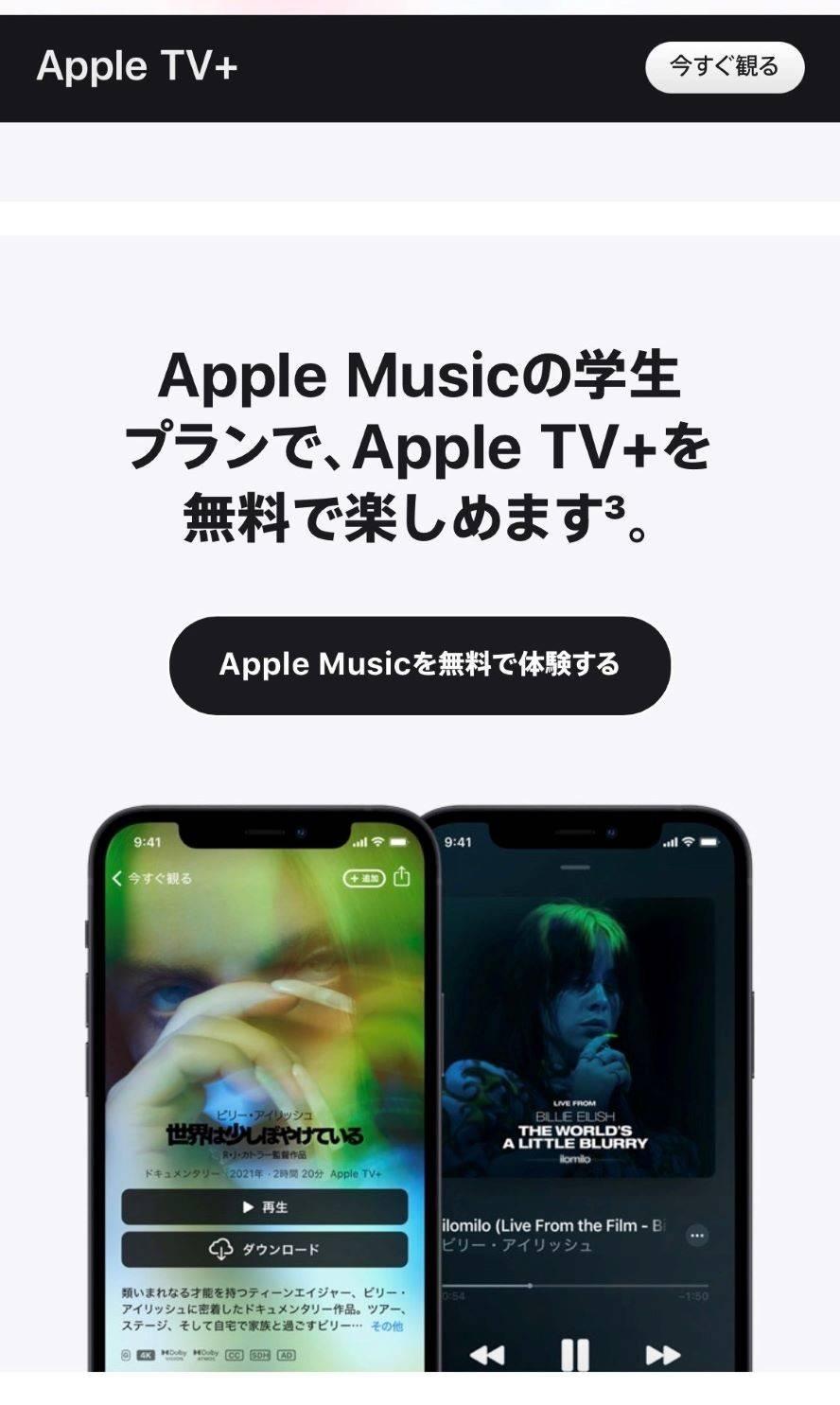 「Apple TV+」の画像