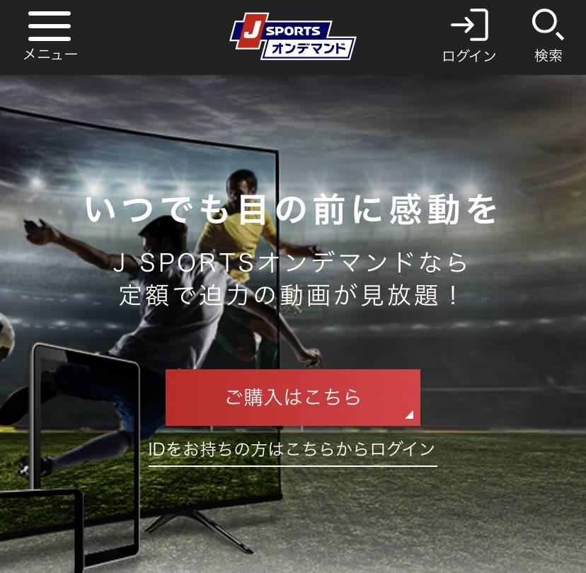 JSPORTS購入画面