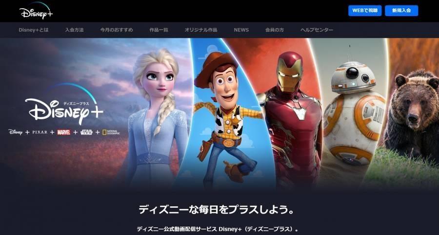 Disney+ (ディズニープラス)のトップ画像