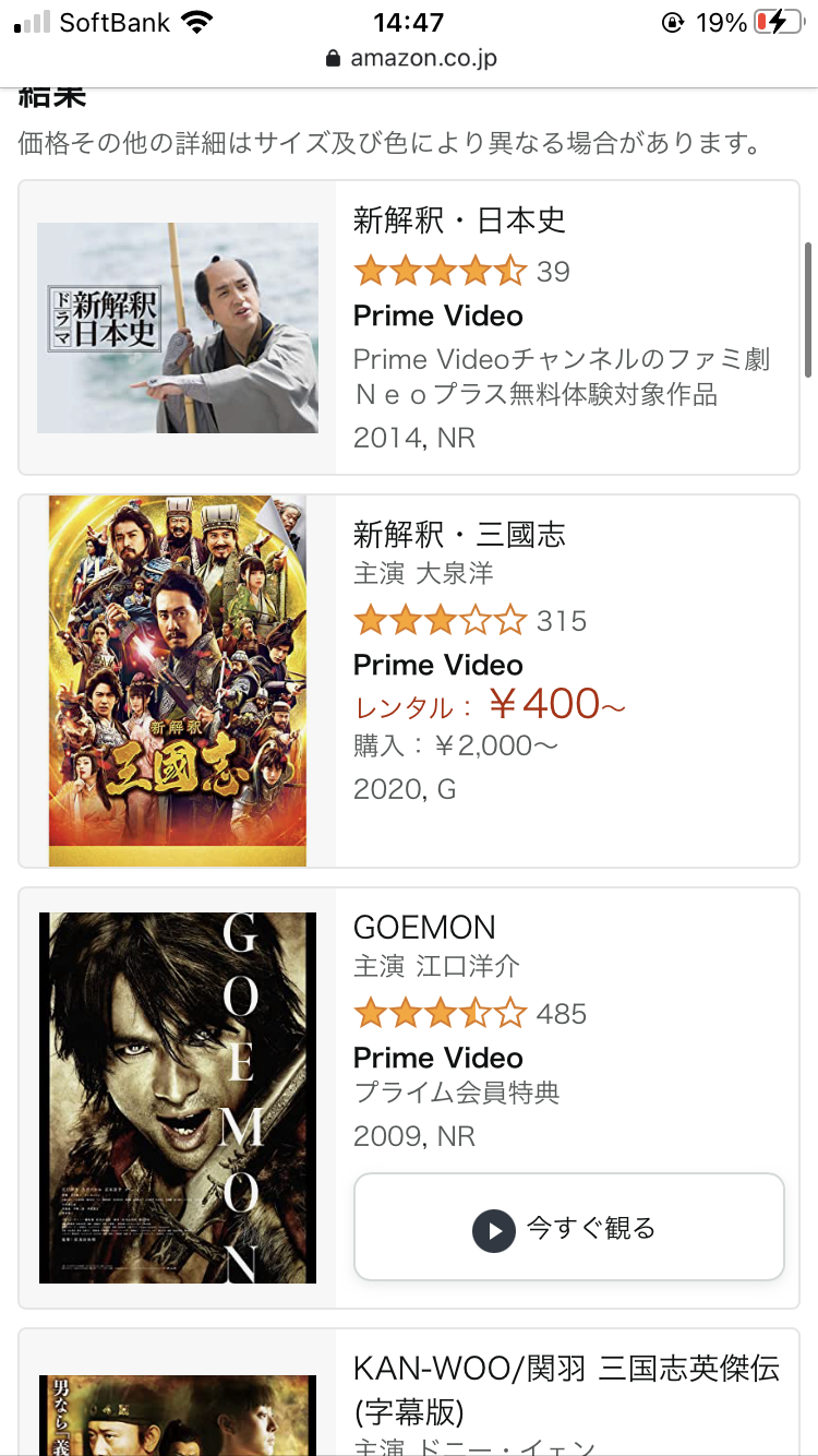 Web版『Amazon プライム・ビデオ』検索結果画面