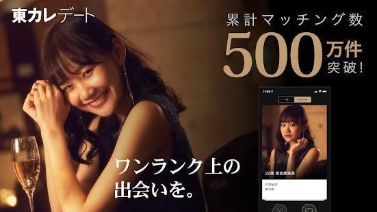マッチングアプリ「東カレデート」