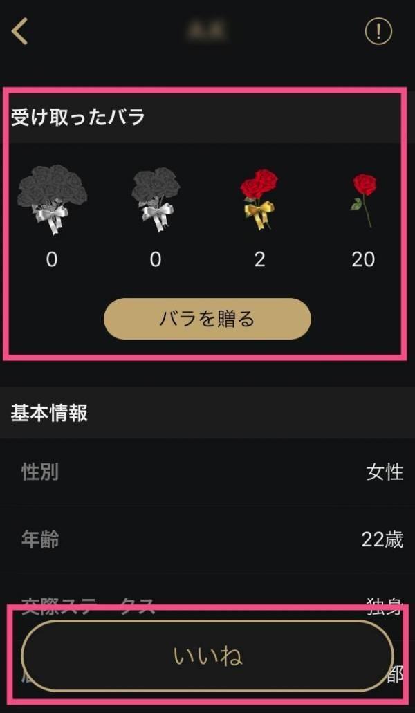 気に入ったユーザーに「バラ」を送る