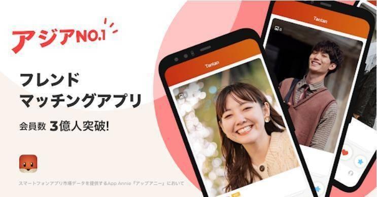 フレンドマッチングアプリ「Tantan」