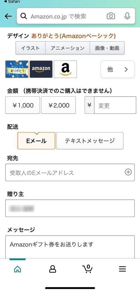 Eメールタイプ注文画面