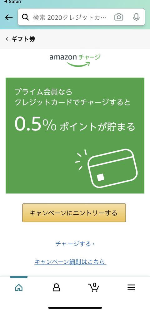 クレジットカードキャンペーン
